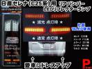 LEDリフレクター白ホワイト★セレナC25/ジュークF15/