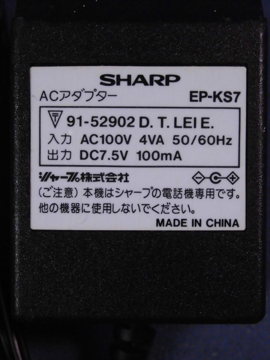 SHARP【ACアダプタ☆EP-KS7☆DC7.5V 100mA】即決/保証付 AC7877R_画像2