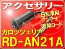 カロッツェリア・日産車用アンテナ変換コード■RD-AN21A