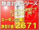 エーモン・エンジンルーム静音シート(ミニバン用)■2671