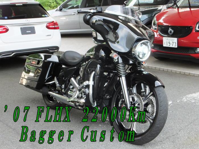 「陸送&名変無料 クレジット2.9%~ 2007年FLHX Bagger Custom 22000Km 3拍子」の画像1