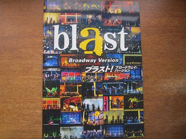 舞台パンフ「blast ブラスト!ブロードウェイ・バージョン」2007