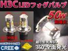 新型CREE LEDフォグランプ H3Cショート 50W12V/24V兼用爆光/2個