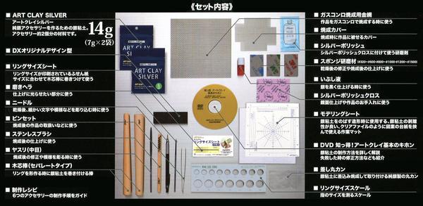 アートクレイシルバー・スターターセットDX -新品-即決-_画像2