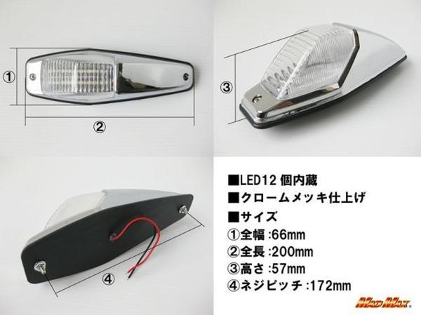 円~ SMD12 輝耀煌/サイドマーカーランプ 12-24V兼用 レッド_画像3