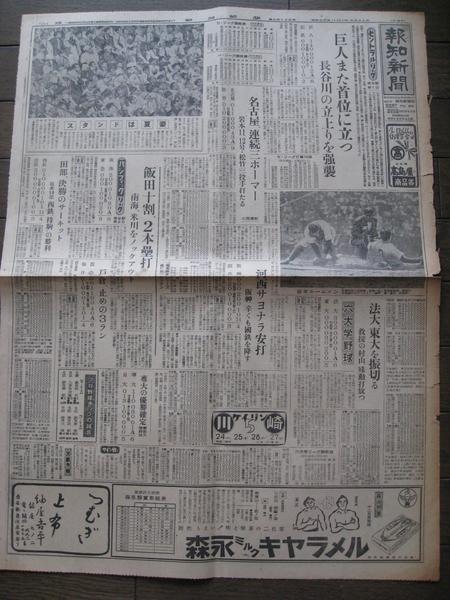 ∞報知新聞 昭和26年5月24日 大相撲・千代山、八千草薫銀幕へ_画像1