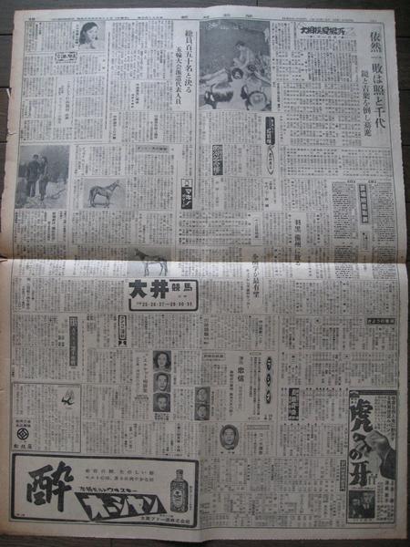 ∞報知新聞 昭和26年5月24日 大相撲・千代山、八千草薫銀幕へ_画像2
