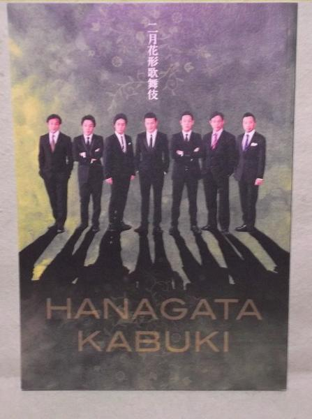 P-【パンフレット】二月花形歌舞伎 平成20年