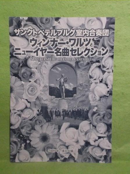 A-2【パンフ】サンクトペテルブルク室内合唱団 ウィンナー・ワルツとニューイヤー名曲セレクション 2009
