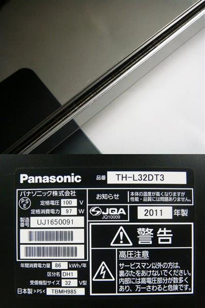 1円~ パナソニック 3D VIERA TH-L32DT3 デジタルハイビジョン液晶テレビ 2011年製 ブラック 中古_画像5