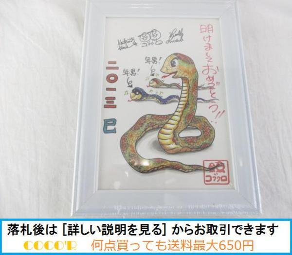【フリマ即決】アーティスト コブクロ 額縁 フレーム 2013 巳 未開封
