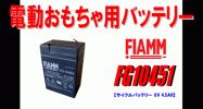電動おもちゃ用バッテリー FIAMM 6V 4.5AH (N