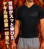 未使用◆金剛筋シャツ 加圧インナー Vネック ブラック Mサイズ