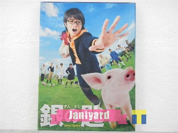 SEXYZONE 中島健人 銀の匙 Silver Spoon Blu-ray 特盛版 1円
