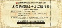 長野 木曽駒高原ホテル ご優待券 1泊1室2名様(2食付)※