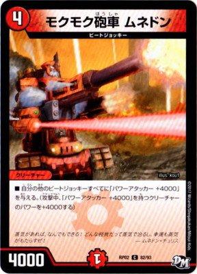 デュエルマスターズ モクモク砲車 ムネドン DMRP-02 82/93 拡張パック 新2弾 マジでB・A・Dなラビリンス!!★4枚まで_画像1