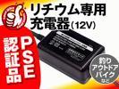 リチウムバッテリー専用充電器(12V)■釣り・電動リール用バッテリー(12V)対応■安心のPSE認証取得■鉛バッテリーにも使用可能!