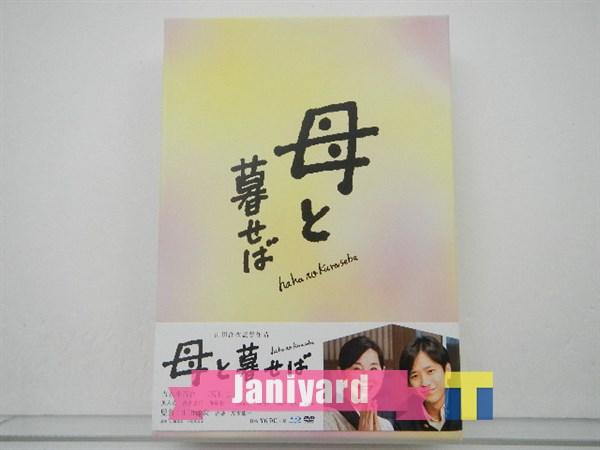 嵐 二宮和也 Blu-ray 母と暮せば 初回限定生産 1円