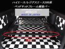 ハイエース/レジアスエース 200系 ワイドボディー用ベッド