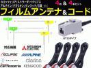 クラリオン テレビ ナビ 地デジ フィルムアンテナ NX714 NX714W NX614 NZ614W NX713 NX713W NX712 NX712W NX612 NX711 NX811 他/6-21