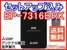 ■送料無料■セットアップ込み ETC車載器 EP-7316BRK 音声案内・アンテナ分離型 三菱電機 MITSUBISHI 新品
