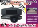 ライセンスランプ付き CCDバックカメラ ホンダ フィットハイブリッド GP1 一体型 リアカメラ ナンバー灯 ブラック 黒 高画質