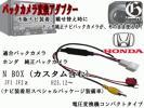 ホンダ 純正 バックカメラ変換アダプター 社外ナビに【N BOX(カスタム含む)JF1 JF2z H23.12~】接続ケーブル RCA013H 同等品