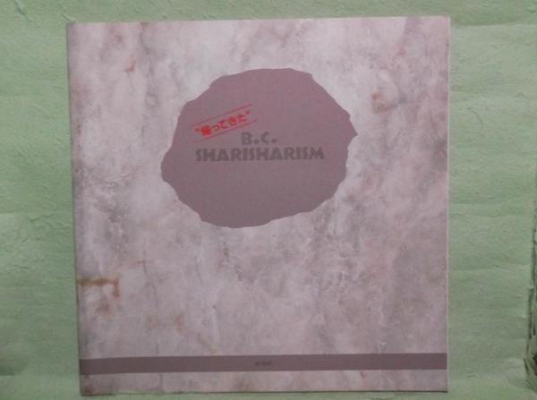 D-1【パンフ】帰ってきた B.C.SHARISHARISM 米米CLUB
