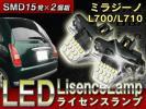 ミラジーノ L700 L710 LED ライセンスランプ ナ