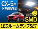 CX-5 KE##W系 SMDルームランプ+T10 7点計7
