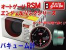 【オートゲージ】エンジェルリング バキューム RSM60 ワ