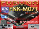 ★即納★FURUNO★新品FNK-M07T★セットアップ込み