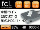 fcl.1年保証 35W HID H8 ライフJC1・2 フ