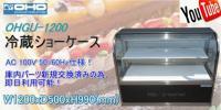 【動画有】大穂製作所 冷蔵ショーケース OHGU-1200