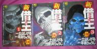 【送料\0】研磨済★★★新借王/全3巻+借王/全3巻  土山