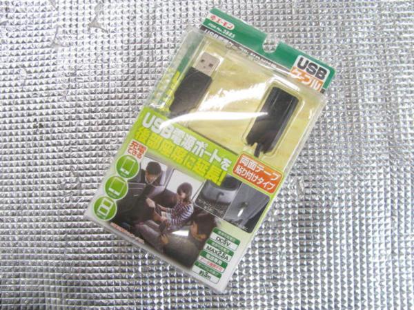 [83092-]エーモン 2885 USB電源ケーブル USB延長 USBポートを後部座席に延長 新品_画像3