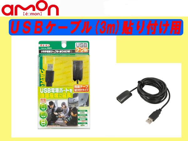 [83092-]エーモン 2885 USB電源ケーブル USB延長 USBポートを後部座席に延長 新品_画像1