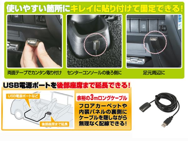 [83092-]エーモン 2885 USB電源ケーブル USB延長 USBポートを後部座席に延長 新品_画像2