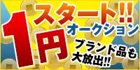 1円オークション_1円スタート