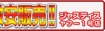 ☆家電・パソコン激安販売!!(ジャスティス)☆