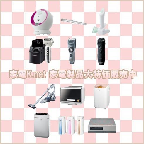 家電K.netでは家電製品等大特価オークション価格にて販売中です!!