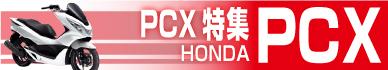 PCX特集