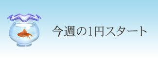今週の1円スタートボタン画像