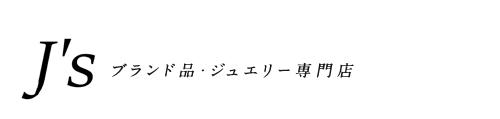 J's ブランド品・ジュエリー専門店